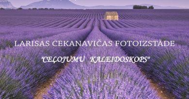 """No 5. jūnija plkst. 19:00 Talsu tautas nama 2. stāva foajē būs apskatāma Larisas Cekanavičas fotoizstāde """"Ceļojumu kaleidoskops"""""""